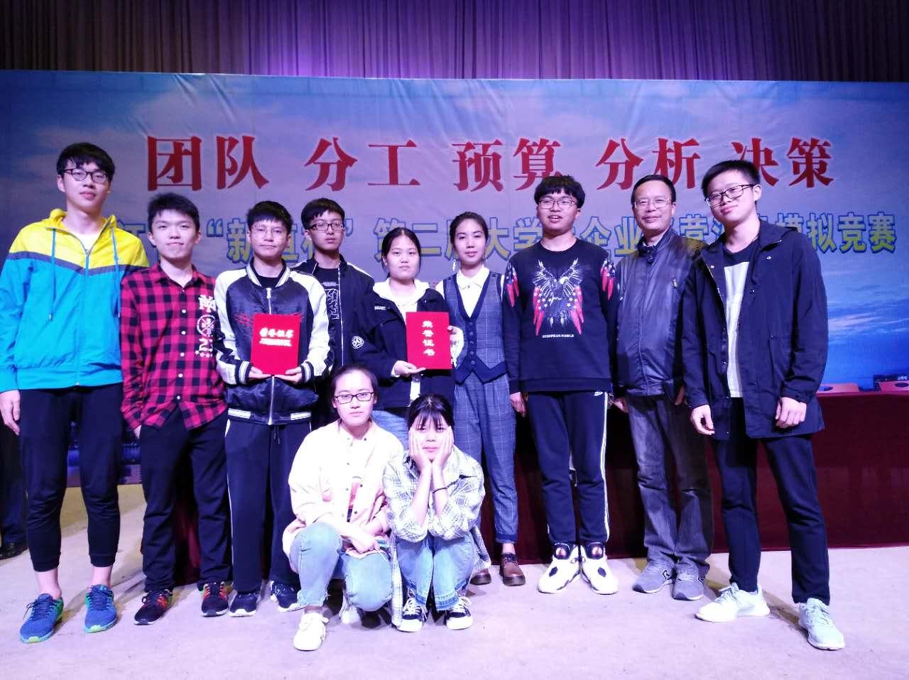 我院工商学子在2017年浙江省第二届大学生企业经营沙盘模拟竞赛中喜获佳绩