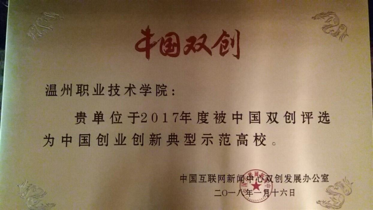 """我院荣获""""2017年度中国创业创新典型示范高校""""荣誉称号"""