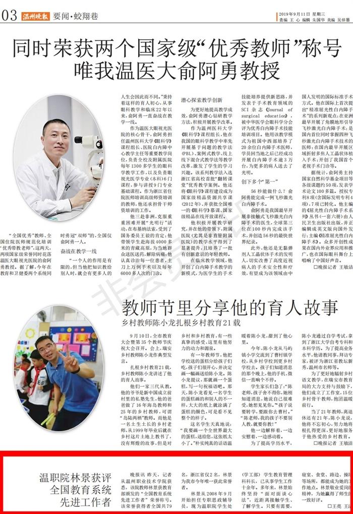 20190911温州晚报:温职院林景获评全国教育系统先进工作者_00.jpg
