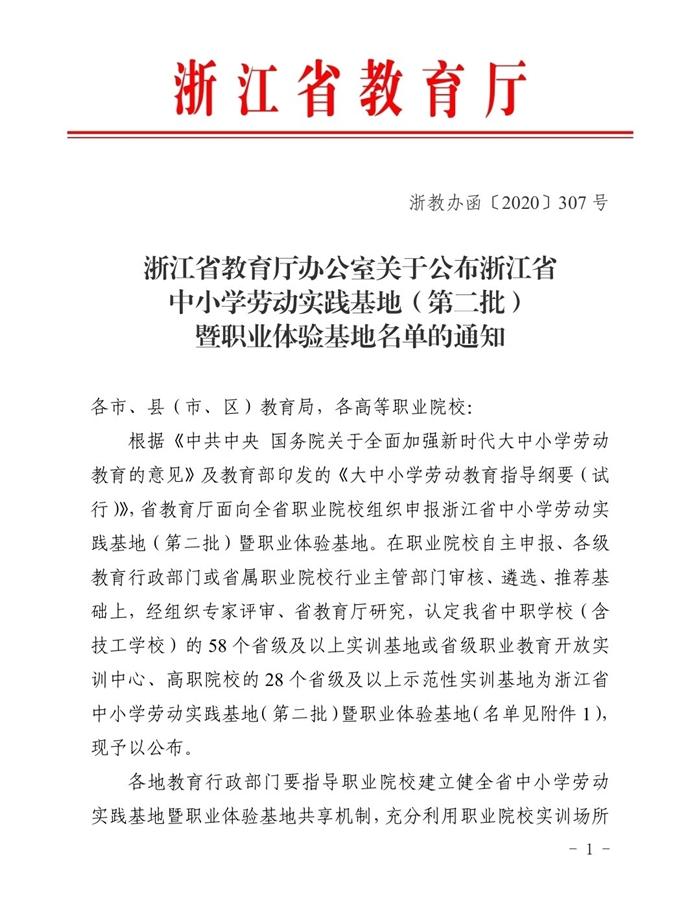 我校服装设计劳动实践基地成功入选浙江省中小学劳动实践基地