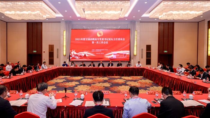党委书记王靖高参加全国高职高专党委书记论坛主任委员会2021年度第一次工作会议