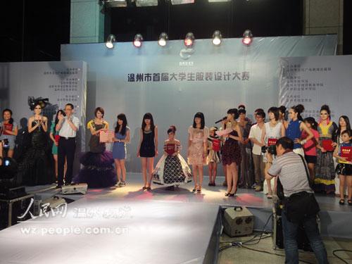温州市首届大学生服装设计大赛颁奖典礼