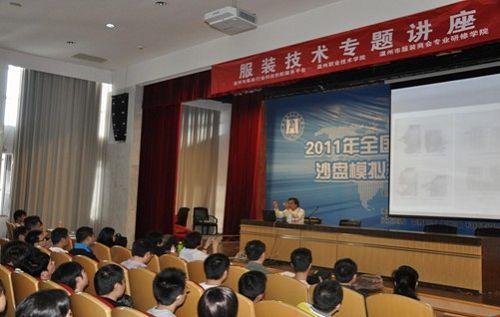 和中国服装设计师协会纪琳老师举办服装技术专题讲座